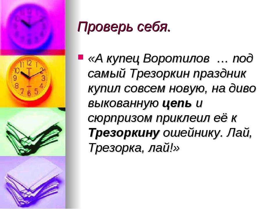 Проверь себя. «А купец Воротилов … под самый Трезоркин праздник купил совсем...