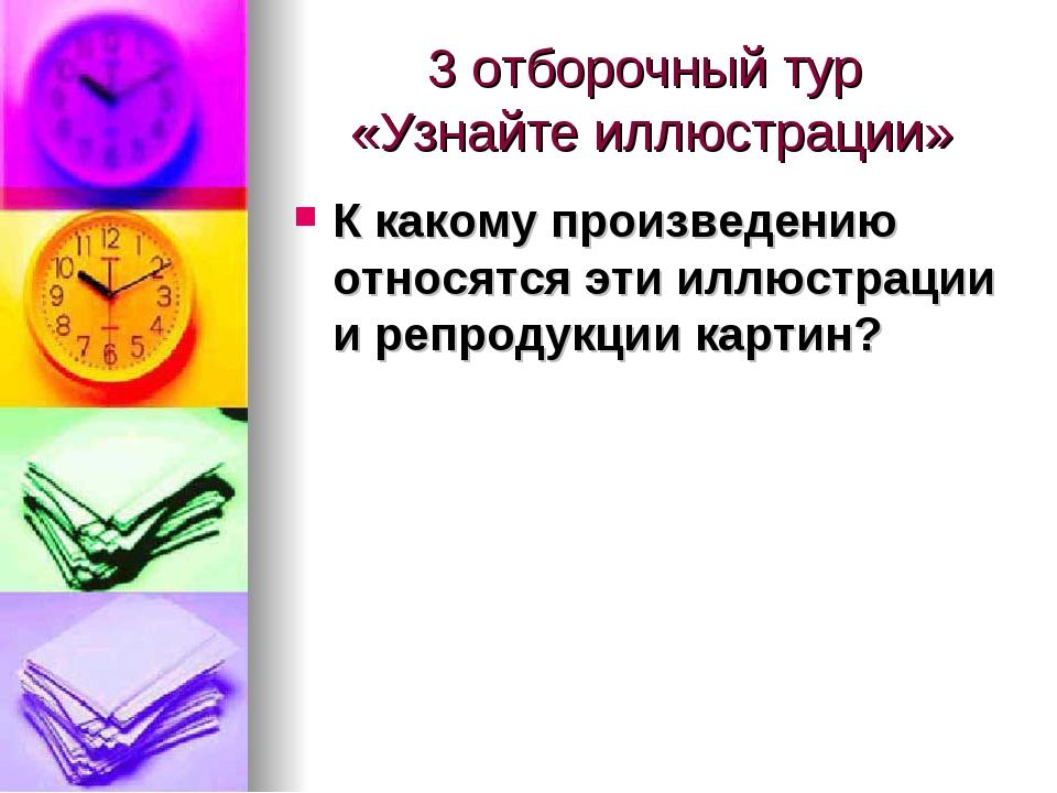 3 отборочный тур «Узнайте иллюстрации» К какому произведению относятся эти ил...