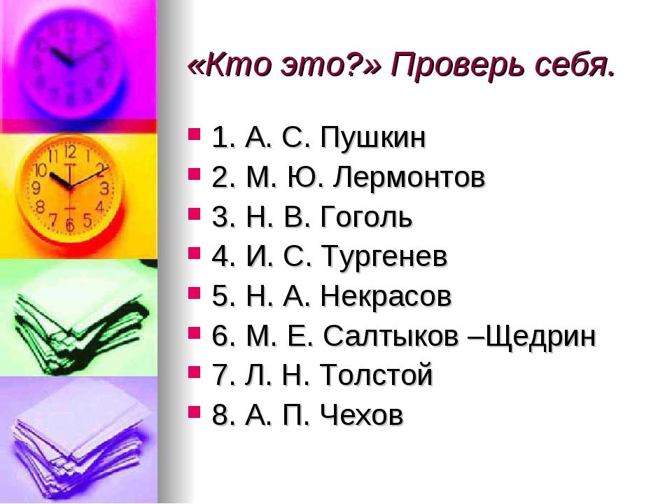 «Кто это?» Проверь себя. 1. А. С. Пушкин 2. М. Ю. Лермонтов 3. Н. В. Гоголь 4...