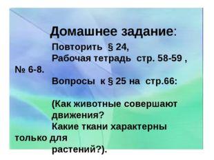 Домашнее задание: Повторить § 24, Рабочая тетрадь стр. 58-59 , № 6-8. Вопрос