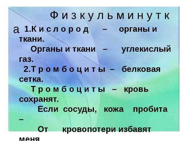 Ф и з к у л ь м и н у т к а 1.К и с л о р о д – органы и ткани. Органы и тка...