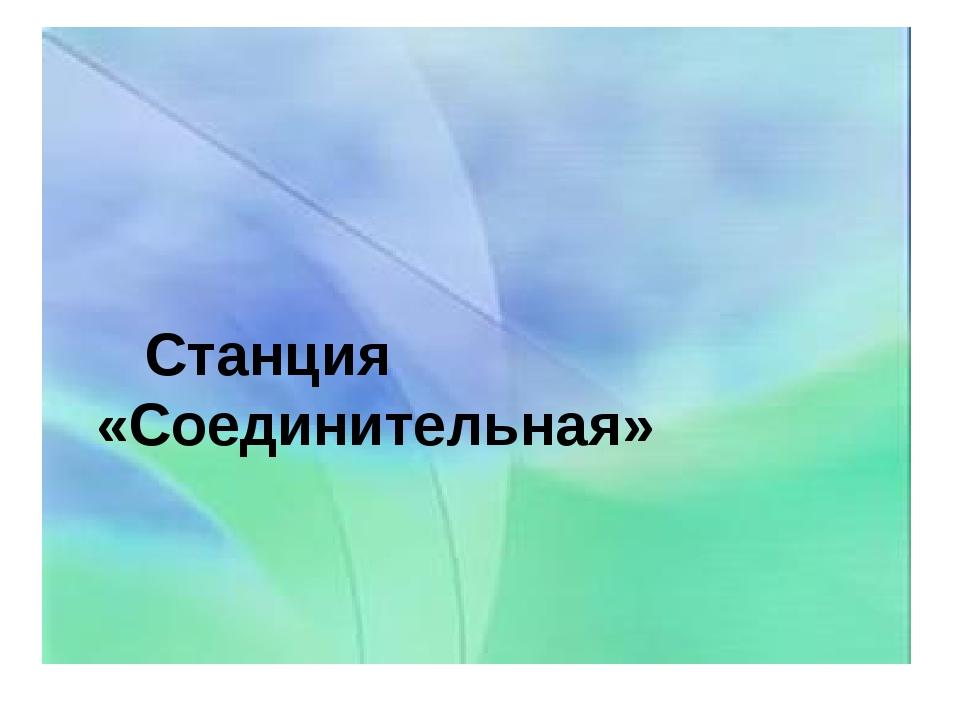 Станция «Соединительная»