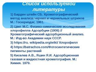 1) Барден штейн СБ. Хроматографический метод анализа чернил и чернильных штри