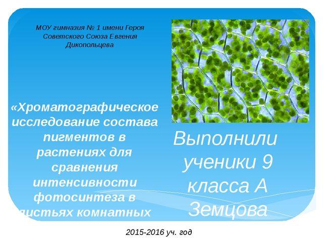«Хроматографическое исследование состава пигментов в растениях для сравнения...