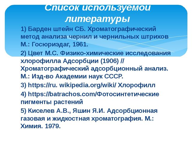 1) Барден штейн СБ. Хроматографический метод анализа чернил и чернильных штри...