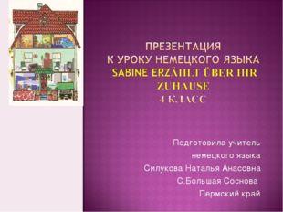 Подготовила учитель немецкого языка Силукова Наталья Анасовна С.Большая Сосно