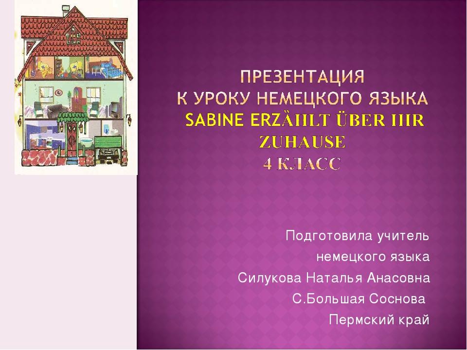Подготовила учитель немецкого языка Силукова Наталья Анасовна С.Большая Сосно...