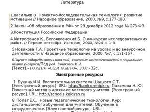Литература 1.Васильев В. Проектно-исследовательская технология: развитие моти