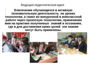 Ведущая педагогическая идея Вовлечение обучающихся в активную познавательную