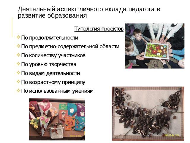 Деятельный аспект личного вклада педагога в развитие образования Типология пр...
