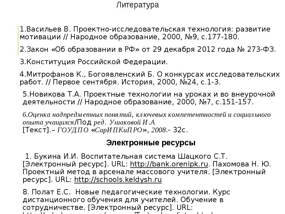 Литература 1.Васильев В. Проектно-исследовательская технология: развитие моти...