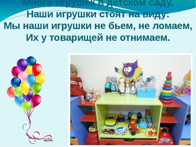Много игрушек в детском саду, Наши игрушки стоят на виду: Мы наши игрушки не...