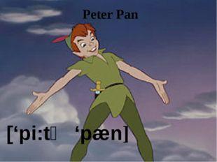Peter Pan ['pi:tә 'pæn]
