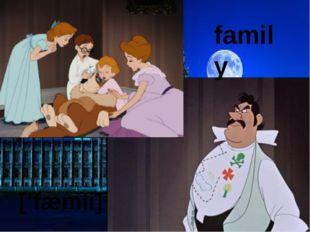family ['fæmli]