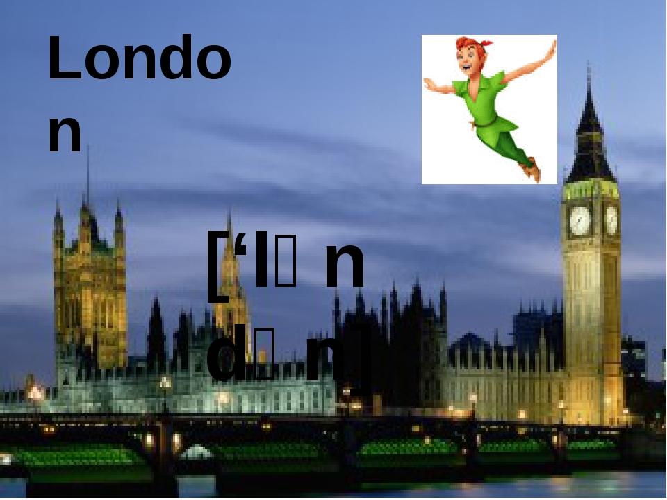 London ['lʌndәn]