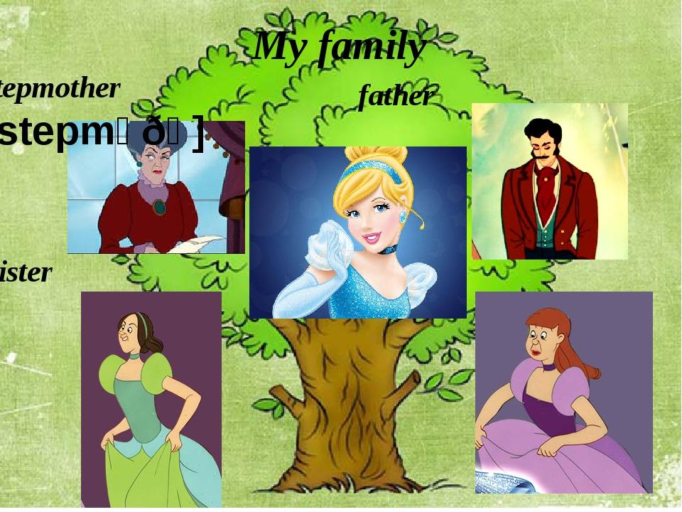 My family sister father sister stepmother [stepmʌðә]