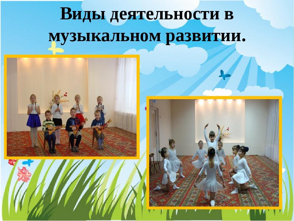 Виды деятельности в музыкальном развитии.