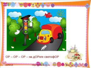 http://aida.ucoz.ru ОР – ОР – ОР – на дОРоге светофОР