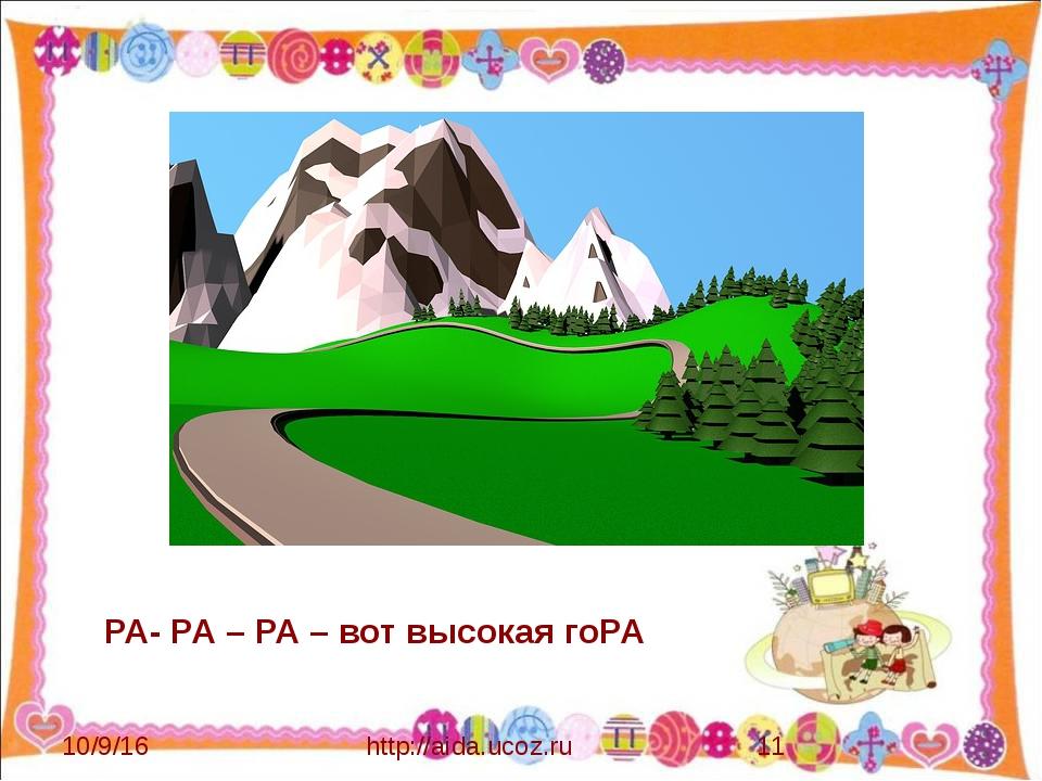 http://aida.ucoz.ru РА- РА – РА – вот высокая гоРА