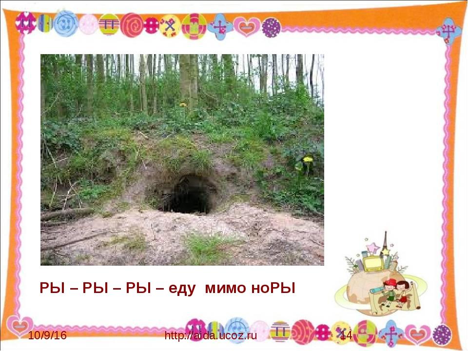 http://aida.ucoz.ru РЫ – РЫ – РЫ – еду мимо ноРЫ