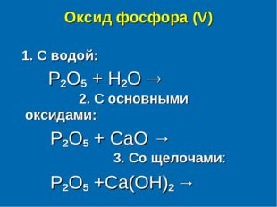 Оксид фосфора (V) 1. С водой:  P2O5 + H2O  2. С основными оксидами:  P2O5