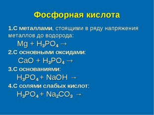 Фосфорная кислота 1.С металлами, стоящими в ряду напряжения металлов до водор