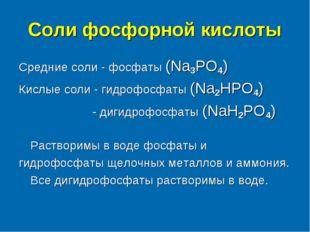 Соли фосфорной кислоты Средние соли - фосфаты (Na3PO4) Кислые соли - гидрофос