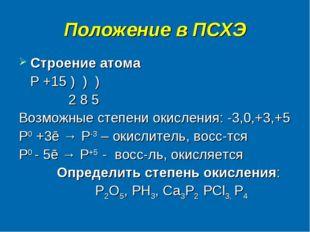 Положение в ПСХЭ Строение атома Р +15 ) ) ) 2 8 5 Возможные степени окисления