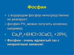 Фосфин с водородом фосфор непосредственно не реагирует, фосфин РН3 можно полу