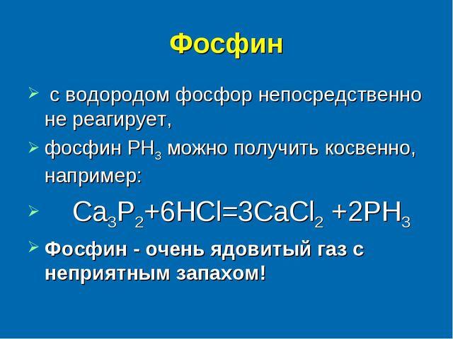 Фосфин с водородом фосфор непосредственно не реагирует, фосфин РН3 можно полу...