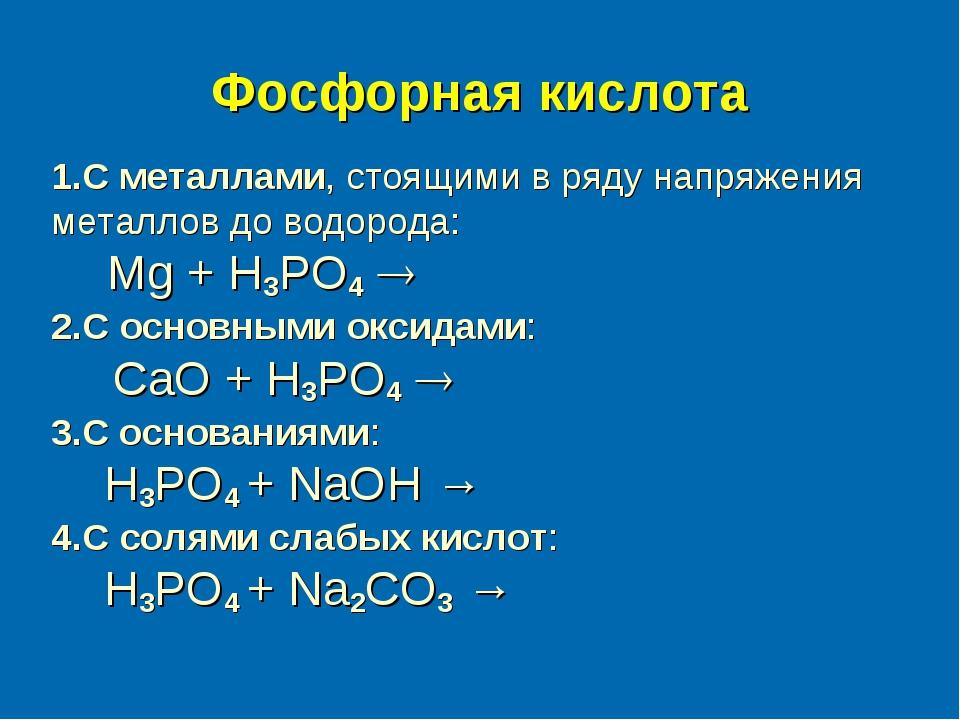 Фосфорная кислота 1.С металлами, стоящими в ряду напряжения металлов до водор...