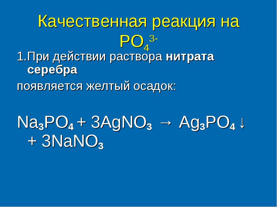 Качественная реакция на PO43- 1.При действии раствора нитрата серебра появляе...