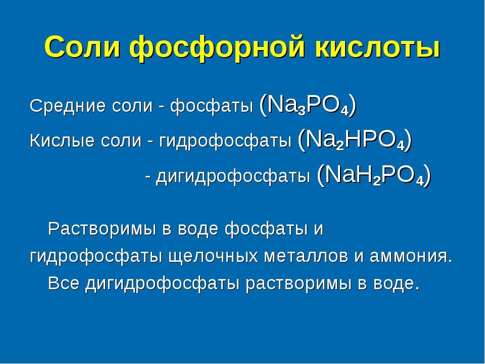 Соли фосфорной кислоты Средние соли - фосфаты (Na3PO4) Кислые соли - гидрофос...