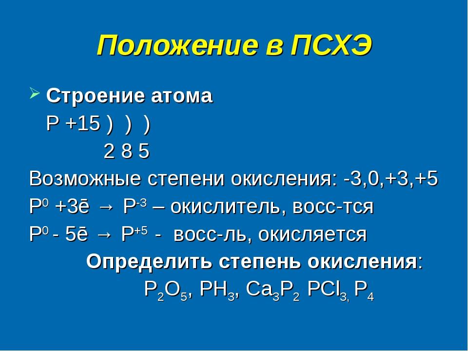 Положение в ПСХЭ Строение атома Р +15 ) ) ) 2 8 5 Возможные степени окисления...