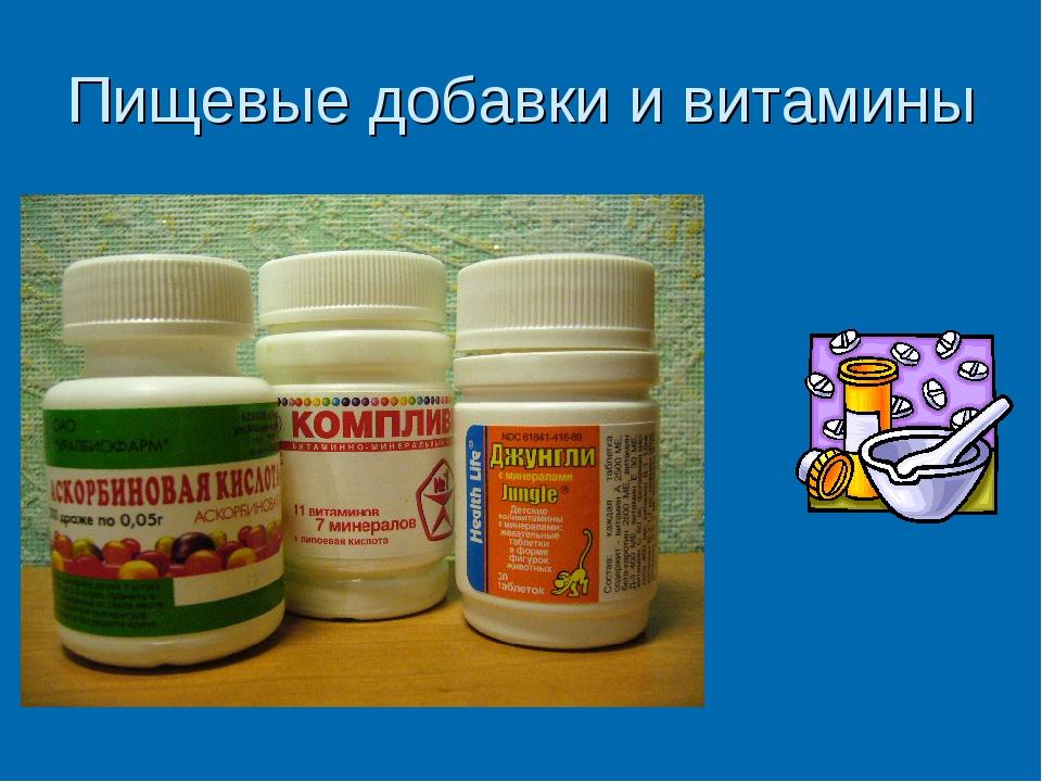 Пищевые добавки и витамины