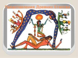 Представления Древних Египтян