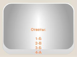 Ответы: 1-Б 2-В 3-Б 4-А