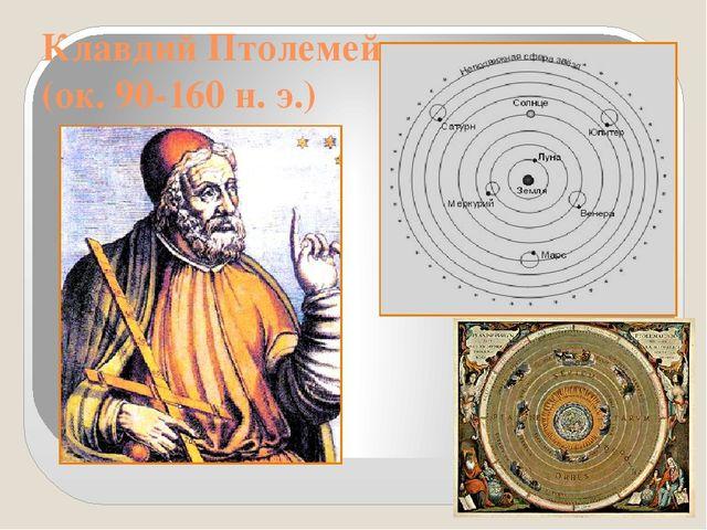 Клавдий Птолемей (ок. 90-160 н. э.)
