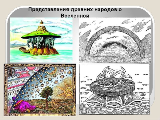 Представления древних народов о Вселенной