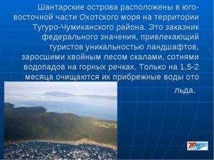 Шантарские острова расположены в юго-восточной части Охотского моря на террит