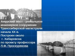 Амурский мост - уникальное инженерное сооружение Транссибирской магистрали на