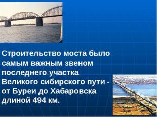 Строительство моста было самым важным звеном последнего участка Великого сиби