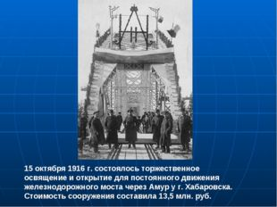 15 октября 1916 г. состоялось торжественное освящение и открытие для постоянн