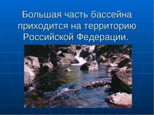 Большая часть бассейна приходится на территорию Российской Федерации.