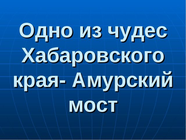 Одно из чудес Хабаровского края- Амурский мост