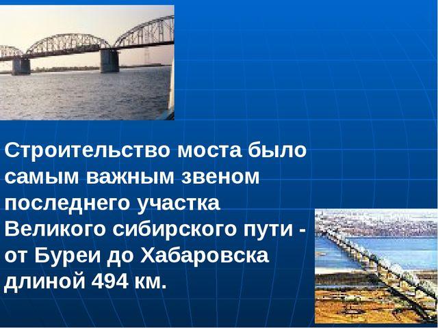 Строительство моста было самым важным звеном последнего участка Великого сиби...