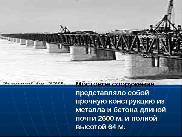 Мостовое сооружение представляло собой прочную конструкцию из металла и бетон...