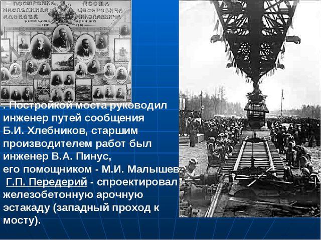 . Постройкой моста руководил инженер путей сообщения Б.И. Хлебников, старшим...