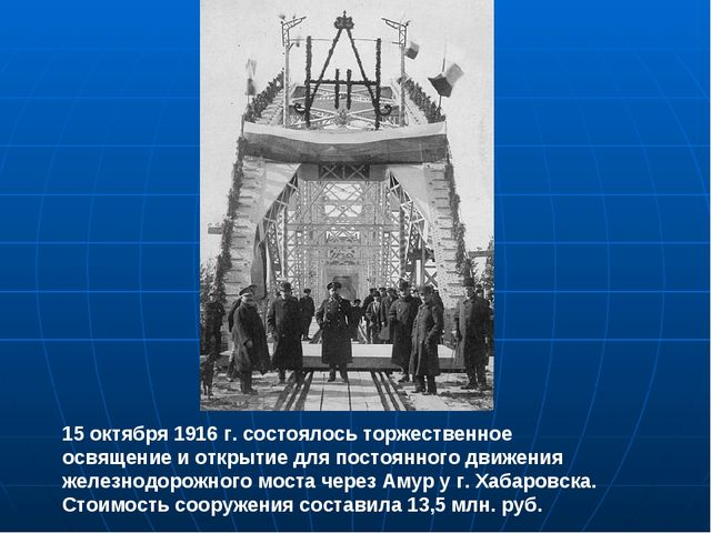 15 октября 1916 г. состоялось торжественное освящение и открытие для постоянн...