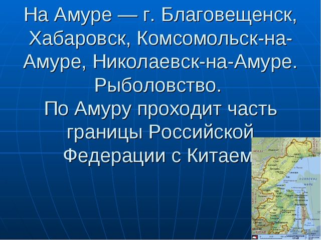 На Амуре — г. Благовещенск, Хабаровск, Комсомольск-на-Амуре, Николаевск-на-Ам...